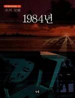 1984년