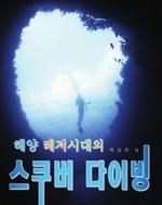 해양 레저시대의 스쿠버 다이빙