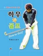 하우 투 골프
