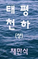 태평천하(상)