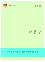 한국문학전집 263 : 낙동강