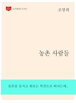 한국문학전집 264 : 농촌사람들