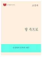 한국문학전집 265 : 땅속으로