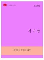 한국문학전집 266 : 저기압