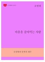 한국문학전집 268 : 마음을 갈아먹는 사람