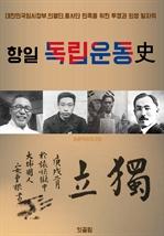 항일 독립운동사 (의열단.흥사단.대한민국임시정부 한국사)