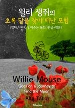 윌리 생쥐의 '초록 달을 찾아 떠난 모험' (엄마, 아빠가 읽어주는 동화: 한글+영문)