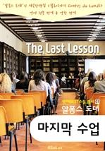 마지막 수업 - '알퐁스 도데' 단편소설 (한글+영어 번역 버전: 교과서 수록된 작품)