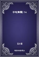 무제(無題) 14