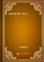 (교남지) 책1-15(1)