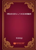 (明治文化史としての)日本陪審史