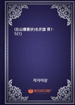 (在山樓叢抄)名世譜 冊1-5(1)