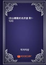 (在山樓叢抄)名世譜 冊1-5(4)