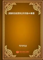 (朝鮮民政資料)洪耳谿の事蹟
