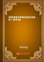 (朝鮮總督府農事試驗場)彙報. 第11卷第4號