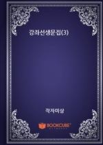 강좌선생문집(3)