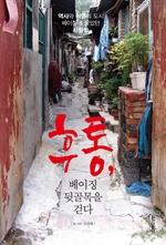 후통, 베이징 뒷골목을 걷다