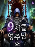 9서클 영주님 6