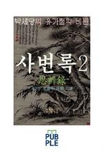 서계 박세당의 유교철학 비판, 사변록 2, 제2장 중용에 대한 비판