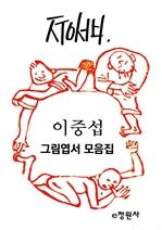 이중섭 그림엽서 모음집