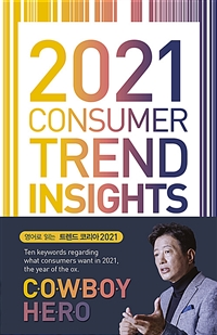 2021 Consumer Trend Insights - Ten Keywords regarding What Consumers Want in 2021, the year of the ox
